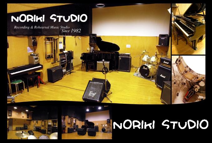 ノリキ スタジオ