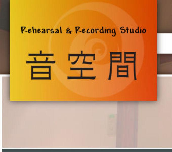 スタジオ音空間