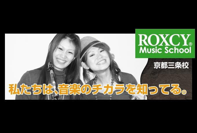 ロキシー・ミュージック・スクール