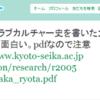 TwitterのRTで流れてきた京都クラブカルチャー史がすごすぎる件