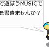 公開10日記念、外部ライター募集。京遊MUSICで音楽記事を書きませんか?