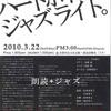 3/15 京都 MUSIC NEWS - フライヤーのかっこよさで選んでみたでござるの巻