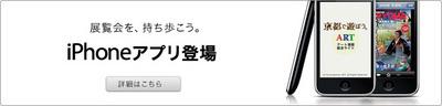 bn_iphoneapp.jpg