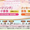 国民文化祭・京都2011がメッセージソングのキーワードとシンガーを募集中!