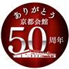 京都会館開館50周年記念!井上道義と京響と祝典合唱団の「第九!」