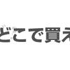 京遊MUSIC的タシナミ - その2「チケットはどこで買えばいいの?取り置きってなんですか!」