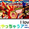 5/14アニメトロだよ!全員集合!