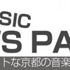 【朝刊】4/14 京遊MUSIC NEWS PAPER!!!