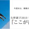 【4/18】日曜日は矢野顕子さんに会いに行きましょう。