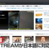 【速報】USTREAM.tvが日本語化対応!!!