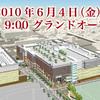 【続報】イオンモールKYOTOが2010年6月4日に正式オープンへ!