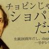 【プロローグ】土日連載第一弾「チョピンじゃなくてショパンだから!」ショパン生誕200周年記念企画