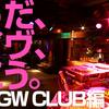【GW特集】そうだ、ライヴ、行こう。追加第二弾はCLUB編!!!
