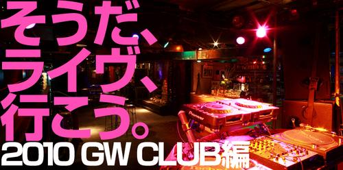 bn_soudalive_club.png