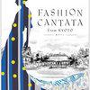 大覚寺で過ごす華やかな時間。「ファッションカンタータ2010」