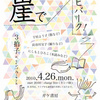 【4/26】3拍子(下村よう子・長谷川宝子・にしもとひろこ)による歌・踊り・本読みを交えたフリーライブ@ガケ書房