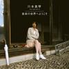 【5/29】川本真琴と前野健太が法然院で歌う激レアライブ!