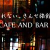 【5/2・4】泊まれないけど珈琲もお酒もライヴも嗜めるきんせ旅館