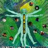 【4/11】マンガに音をつけましょー♪マンガミュージアムにて即興ライブ!