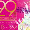 【祝29th】豪華出演陣が29周年を祝福!ライブスポットラグ創業祭が始まります。