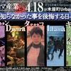 【4/18】スキマ産業vol.25「知らなかった事を後悔する日」編