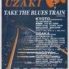 【速攻ライヴレポ】宇崎竜童『TAKE BLUES TRAIN 京都』@都雅都雅