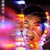 【4/11】映像×音楽×トーク 宇宙人に会いに行こう!
