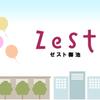 【週末情報】ZEST御池のイベントがバラエティーに富みすぎている件