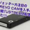 【CEREVO CAM live!発売記念】CEREVO CAM(初代)でUSTREAM配信してみた感想