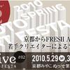 【5/29・30】京都アートフェスタ2010 artDiveではパフォーマンスエリアに注目せよ!