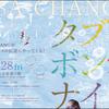【5/28】ASA-CHANGがくる!きっとくる!「ASA-CHANGのタブラボンゴナイト」!!!