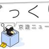 【6/10】ざっくり京遊ニュース【ビークルの解散特集あるってよ】