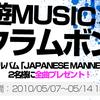 【5/7~5/14】京遊MUSIC、クラムボン「JAPANESE MANNER」全曲をプレゼントしちゃいます!