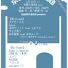 【5/15】屋上とホールを行ったり来たり!京都参上見放題をVOXhallで開催