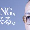 【明日28日】ASA-CHANGが来る!まだ間に合う!【再掲】