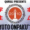 【京都音博】来たれ学生スタッフ!京都音楽博覧会を盛り上げよう!
