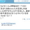 【京都音博】恒例の1000人の宝探し今年も開催&明日26日第一弾発表!!