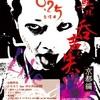 【6/25】吉祥寺のイベントスペースfourth floorが京都で出張企画!いちろう(ex.ゆら帝)、中原昌也が出演!