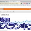 【思いつき企画】2010年5月のアクセスランキング