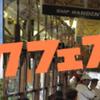 【8/7・8】西院ミュージックフェスティバルの第一弾スケジュール&会場振り分けが発表に!