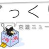 【6/23】ざっくり京遊ニュース【磔磔でアジカンからエクササイズまで】