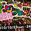 【ボロフェスタ】恒例のnanoボロフェスタからKBSの本祭まで今年も盛り沢山での開催が決定!!