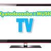 【速報】京都の音楽シーンをダダ漏れする、「京都で遊ぼうMUSIC TV」始動。