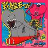 【6/9 無料配布開始】京都MOJOが初のオムニバスCDを制作!タワレコでゲットだ!