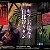 【8/1】スキマ産業vol.27概要発表!予約先着30名に特典も!