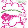 【朝刊】6/24 京遊MUSIC NEWS PAPER!!!
