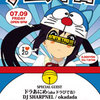 【朝刊】7/9 京遊MUSIC NEWS PAPER!!!