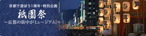 祇園祭 GION-MATSURI 〜京都の街中がミュージアム!〜