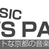 【朝刊】4/27 京遊MUSIC NEWS PAPER!!!