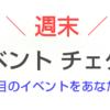 【7/24・25】週末イベントチェケラ~注目のイベントをピックアップ~